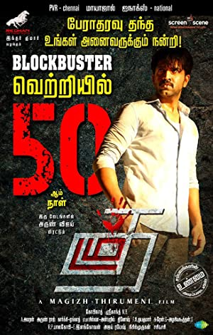 movie poster of Thadam