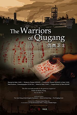 movie poster of The Warriors of Qiugang