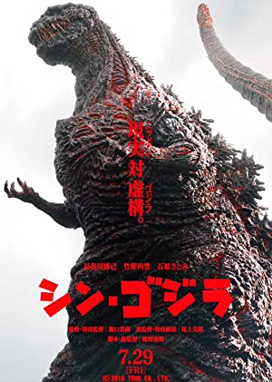 movie poster of Shin Godzilla