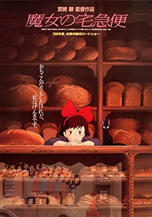 movie poster of Kiki's Delivery Service