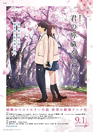 movie poster of I Want to Eat Your Pancreas